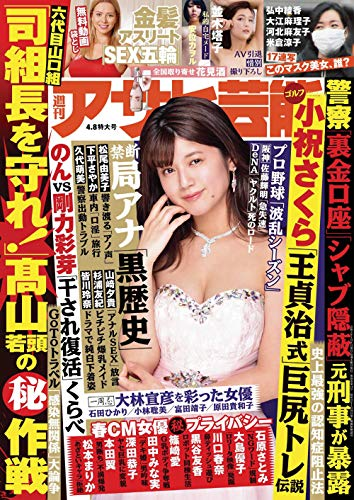 週刊アサヒ芸能 2021年 04/08号 [雑誌]