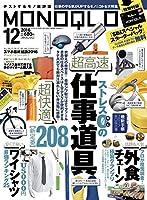 MONOQLO(モノクロ) 2016年 12 月号 [雑誌]