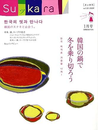 月刊 SuッKara (スッカラ) 2009年 01月号 [雑誌]