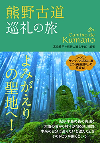 熊野古道 巡礼の旅 よみがえりの聖地へ!