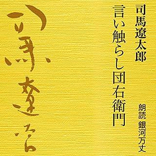 『言い触らし団右衛門』のカバーアート
