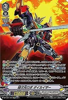 ヴァンガード D-VS01/SP07 超次元ロボ ダイカイザー (SP スペシャル) overDress Vスペシャルシリーズ第1弾 Vクランコレクション Vol.1