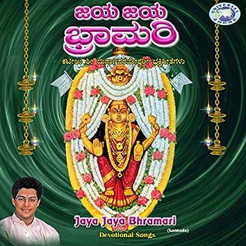 Jaya Jaya Bhramari
