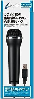 CYBER USB カラオケマイク (Wii U/Wii/PS3/PC対応) ブラック
