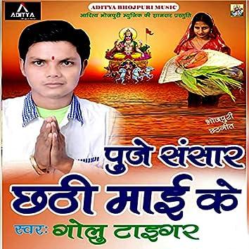 Puje Sansar Chhathi Maai Ke
