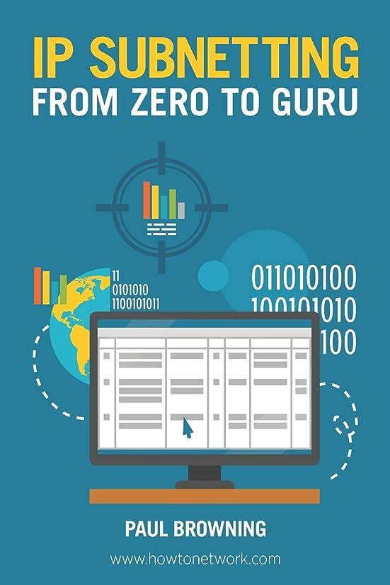臨検光いつかIP Subnetting - From Zero to Guru