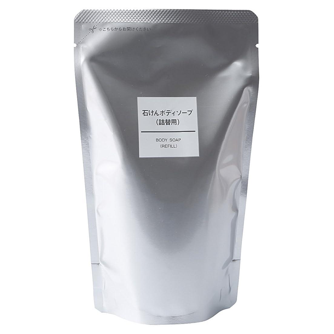 徹底備品長方形無印良品 石けんボディソープ(詰替用) (新)350ml 日本製
