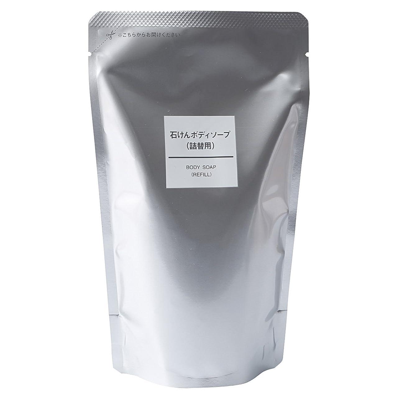 放棄された限定水素無印良品 石けんボディソープ(詰替用) (新)350ml 日本製