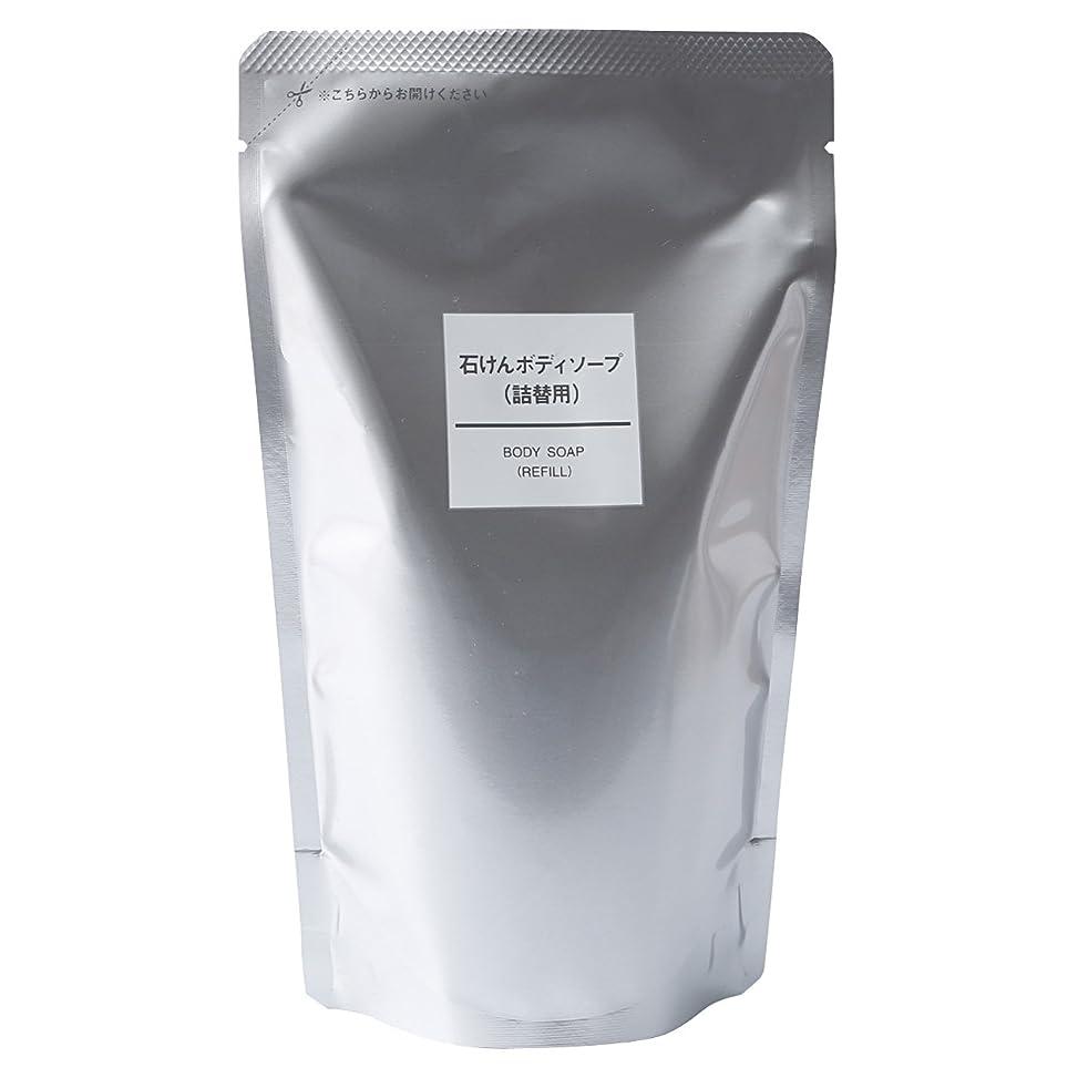 コンチネンタルベーコン植物学無印良品 石けんボディソープ(詰替用) (新)350ml 日本製