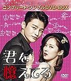 君を憶えてる<コンプリート・シンプルDVD-BOX5,000円シリーズ>【期間限定生産】[DVD]