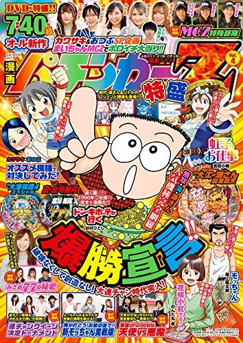 漫画パチンカーZ特盛 Vol.04 [雑誌] 漫画パチンカーZ+