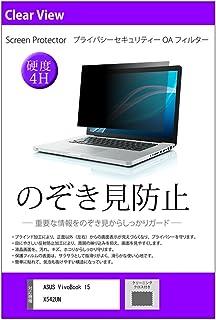 メディアカバーマーケット ASUS VivoBook 15 X 542UN [15.6インチ(1920x1080)]機種用 【プライバシーフィルター】 左右からの覗き見を防止 ブルーライトカット
