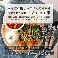 こんにゃく米 乾燥 無農薬 ゼンパスタライス 60g×6袋入 糖質制限