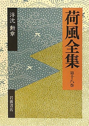 浮沈 勲章 (荷風全集 第18巻)