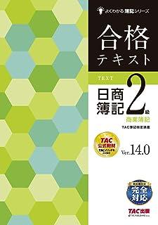 合格テキスト 日商簿記2級 商業簿記 Ver.14.0 (よくわかる簿記シリーズ)