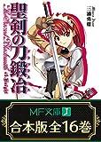 【合本版】聖剣の刀鍛冶 全16巻 <特典付> (MF文庫J)