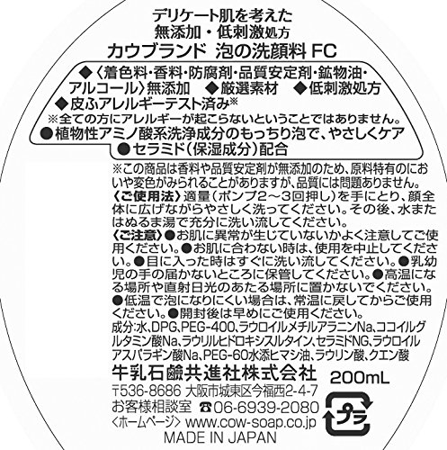 牛乳石鹸共進社カウブランド『無添加泡の洗顔料』