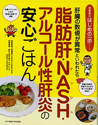 脂肪肝・NASH・アルコール性肝炎の安心ごはん (食事療法はじめの一歩シリーズ)
