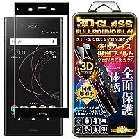 Sony Xperia XZ1 フィルム ガラス 3D 全面 ガラスフィルム ブラック 保護フィルム 強化ガラスフィルム 【TREND】曲面デザイン 硬度9H 3D ラウンドエッジ加工 98%透過率 高透明度 気泡ゼロ 飛散防止 指紋・汚れ防止