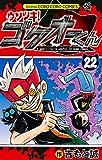 ウソツキ!ゴクオーくん(22) (てんとう虫コミックス)