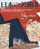 小袖からきものへ 日本の美術 (No.435)