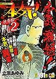 本気!抗争編②/新宿戦争 (AKITA TOP COMICS WIDE)