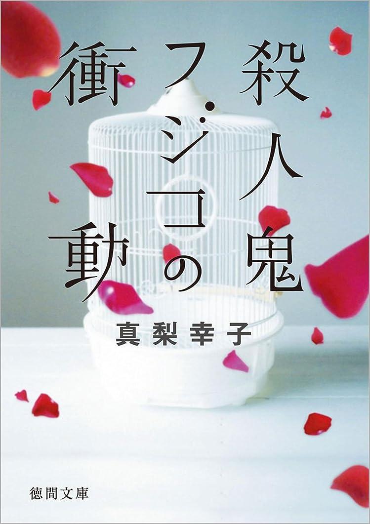 夜明けに航海のフィード殺人鬼フジコの衝動 (徳間文庫)