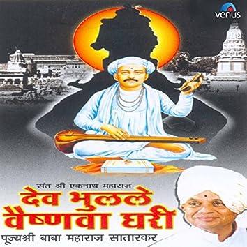 Dev Bhulale Vaishnava Ghari