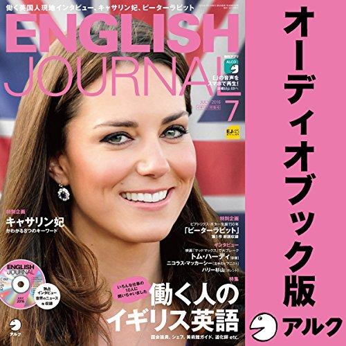 ENGLISH JOURNAL(イングリッシュジャーナル) 2016年7月号(アルク) | アルク