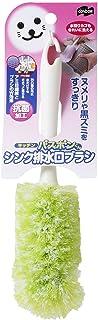 山崎産業 キッチン 排水溝 ブラシ バスボンくん グリーン 日本製 156795