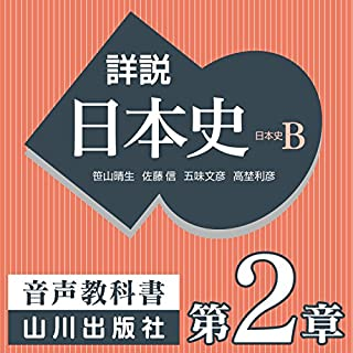 『詳説日本史 第Ⅰ部 原始・古代 第2章 律令国家の形成』のカバーアート