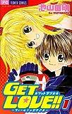 GET LOVE!! フィールドの王子さま (1) (フラワーコミックス)