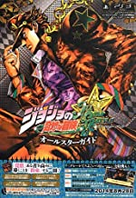 JoJo's Bizarre Adventure ~ All Star Battle PS3 Game All Star Guide Book (Bandai Namco Games Official Strategy) (V Jump Books) [Japanese Edition] [JE]