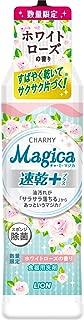 【数量限定】チャーミーマジカ 食器用洗剤 速乾+(プラス)ホワイトローズの香り 本体 220ml