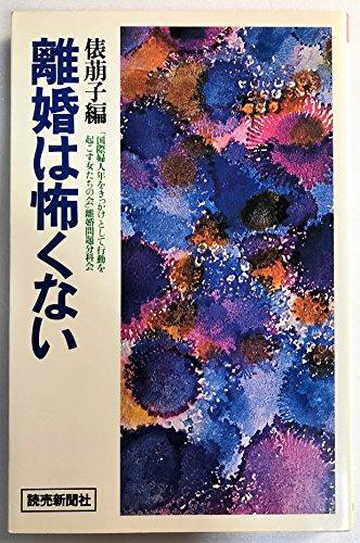 離婚は怖くない (1979年) (Yomi book)