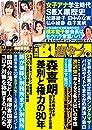 実話BUNKA超タブー 2021年4月号【電子普及版】