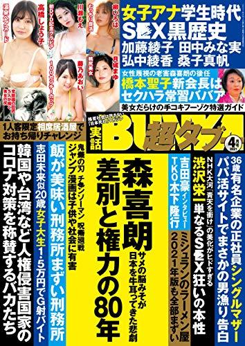 実話BUNKA超タブー 2021年4月号【電子普及版】 [雑誌]