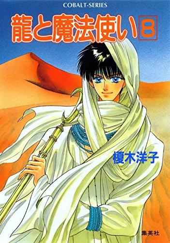 龍と魔法使い 8 (集英社コバルト文庫)