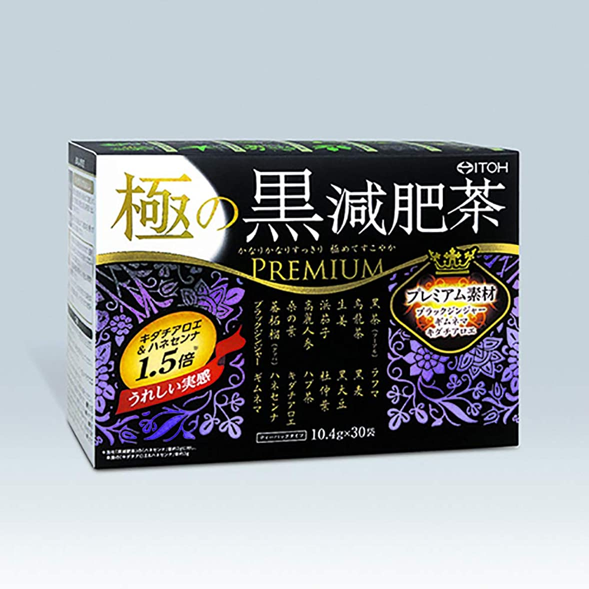 がっかりした手錠ピッチ井藤漢方製薬 極の黒減肥茶30袋