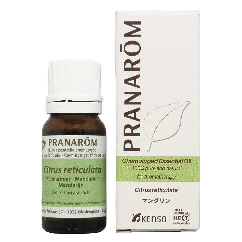 刺します俳優有効化プラナロム マンダリン 10ml (PRANAROM ケモタイプ精油)