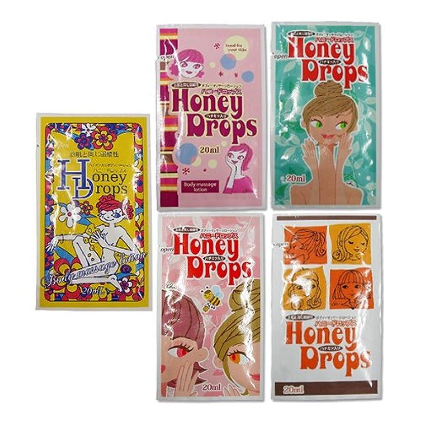 明確な磨かれた悪名高いハニードロップス(Honey Drops) 20ml 使い切りローション 5種セット (スタンダード+ABCD柄)