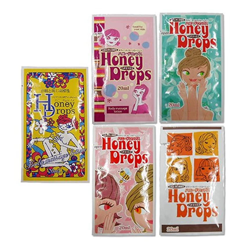愚か大脳クレデンシャルハニードロップス(Honey Drops) 20ml 使い切りローション 5種セット (スタンダード+ABCD柄)