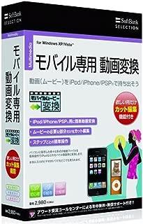 SoftBank SELECTION モバイルムービー変換
