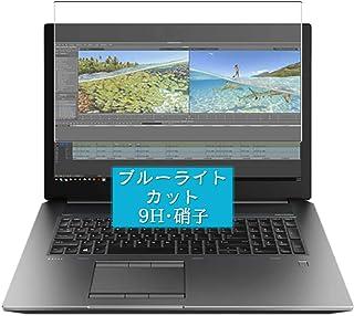 Sukix ブルーライトカット ガラスフィルム 、 HP ZBook 17 G6 17.3インチ 向けの 有効表示エリアだけに対応 ガラスフィルム 保護フィルム ガラス フィルム 液晶保護フィルム シート シール 専用 カット 適用 専用