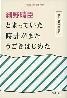 細野晴臣 とまっていた時計がまたうごきはじめた (890) (平凡社ライブラリー)