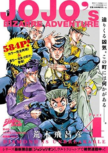 ジョジョの奇妙な冒険 第4部 ダイヤモンドは砕けない 総集編 Vol.3 (集英社マンガ総集編シリーズ)