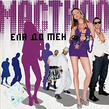 Ela Do Men (Come To Me)