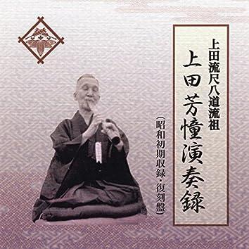 Ueda-ryu SHAKUHACHI founder's record