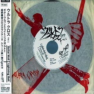ウルトラ・クロス VOL.1「Guitar Wolf vs Lightning Bolt」