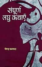 SAMPOORNA LAGHU KATHAYEN (Hindi Edition)